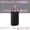 【無線lan】Wi-Fiルーター(中継機用)のスペックの見方と選び方!