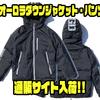 【BASSBRIGADE×ナンガ】国内メーカーとのコラボ商品「オーロラダウンジャケット・パンツ」通販サイト入荷!