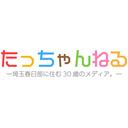 たっちゃんねるー埼玉県春日部に住む30歳のメディア。ー