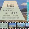 伊豆箱根鉄道  「富士山の日記念乗車券」