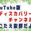 YouTube版「ディスカバリーチャンネル」見ごたえ抜群だよ!【おすすめYouTubeの神回】【引きこもりの暇つぶし術】