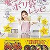 ヒルナンデス!伝説の家政婦makoさんの作り置きレシピ 2018/08/29放送