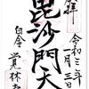 元祖山手七福神、覚林寺の御朱印(東京・港区)〜コロナ戒厳令下の東京  2021年正月の御朱印⓫