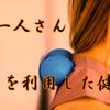 斉藤一人さん 「圧」を利用した健康法