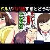 【佐竹のん乃】現役アイドルがパパ活をするとどうなるのか漫画にしてみた(マンガで分かる)@アシタノワダイ