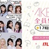 【開催決定】「AKB48全員集合!17時間配信」17LIVE独占生配信