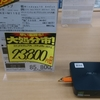 小型デスクトップパソコンを家電量販店で探してみた結果!ネットで買いましょう!