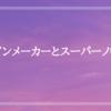 【新日本プロレス】 レインメーカーにNOAHのスーパーノヴァが対戦要求