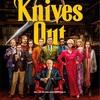ナイブス・アウト/名探偵と刃の館の秘密 原題_Knives Out
