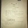 私が政治経済学部に合格した際の入試問題(本物)を公開!~英語編~