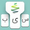 iPhone用ペルシア語キーボード