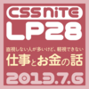 近況報告。WWEとCSS Nite LP28と東京