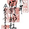 四谷須賀神社(東京・四ツ谷)の御朱印(君の名は)