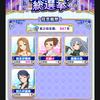 5/14 デレマス総選挙終わった日記