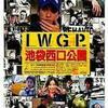 【エムPの昨日夢叶(ゆめかな)】第520回 『 伝説の試合「I.W.G.P」は何度も見ていましたが、伝説のドラマ「I.W.G.P」をようやく見終えた夢叶なのだ!?』 [7月19日]