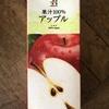 アップル果汁 100% 1L