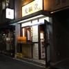 【今週のラーメン1671】 光麟堂 (東京・御成門) ラーメン