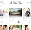 【愛知県】フリーペーパー「teniteo」が子育て世代の休日をハッピーに