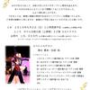 『Avid Dance & Body Design 1st Anniversary Party』キャンセルにより1席空きが出ました!
