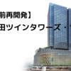 【大阪駅前再開発】大阪梅田ツインタワーズ・サウス