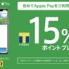 ファミマTカード ファミペイ15%チャージだけでなくApple Payも15%還元