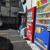 池上の1,000円自販機は、今も健在でした!