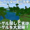 【マイクラ】ジャングル探して実は二里?ついにジャングルへ・・・! ~ジャングル探して三千里⑤~ #66