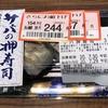 「サバの押寿司」はかく語りき