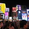 おとも deマイルで、大阪・京都③ ここが道頓堀ですか・・。