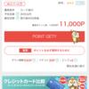【急増!!】   なんと17,000楽天ポイントをゲットチャンス!!