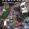『銀河ヒッチハイク・ガイド』の著者による、あまりにも無茶苦茶な探偵小説──『ダーク・ジェントリー全体論的探偵事務所』