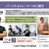 【筋トレ日記】エニタイム弁天町店でパーソナルトレーニングを開始します!