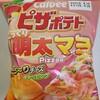一昨年流行ったポテチが再販【ピザポテト こっくり明太マヨPizza味】