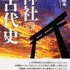 『神社の古代史』