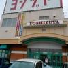 岐阜の地域密着スーパーマーケット、ヨシヅヤの空気がとっても良いっ。