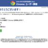 フィッシング注意!=2016 年年次訪問者調査 (Obu) Chrome: ユーザー調査