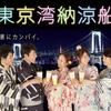 8/19(土)GOKUフェス 納涼船の飲み会