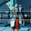 【PSO2】579「おみくじ」使ってみた!