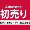 【初売り】2019年Amazon初売りセール