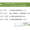 11月 表現のクラス テーマ