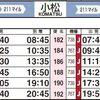 リーマン修行僧に朗報!JAL羽田-小松線は前日予約でもFOP単価9円切り!