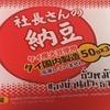 【雑記】納豆食いたきゃドンキといったが最近考え直してる