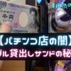 【パチンコ店の闇】玉/メダル貸出しサンドの秘密4選