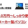 【パソコンお買い得情報】予算10万円から、しっかり使える日本メーカー製パソコン(Joshin Webさんから)