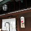 鍵善良房の水ようかんとグリーンティーで一服(京都府京都市)