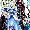 活字中毒:公爵令嬢の嗜み1 (カドカワBOOKS)