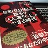 Sunday Book Review 【ORIGINALS 誰もが「人と違うこと」ができる時代】 著者:アダム・グラント