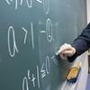 大学入学共通テスト試行調査【数学ⅠA】