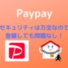 【Paypay】セキュリティは万全なので登録しても問題なし!【その理由も合わせて解説】