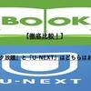 【徹底比較!】『ブック放題』と『U-NEXT』はどちらがお得か?【表付き】
